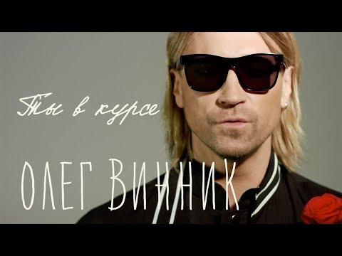Embedded thumbnail for Олег Винник — Ты в курсе [Lyric Video]
