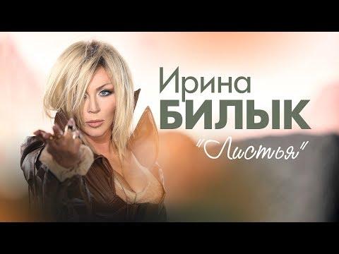 Embedded thumbnail for Ирина Билык - Листья