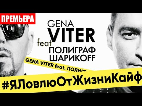 Embedded thumbnail for Gena VITER feat. Полиграф ШарикOFF - Я ловлю от жизни кайф | Official video | 2019
