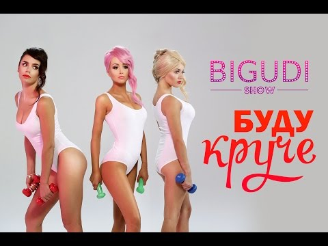 Embedded thumbnail for BIGUDI SHOW - БУДУ КРУЧЕ