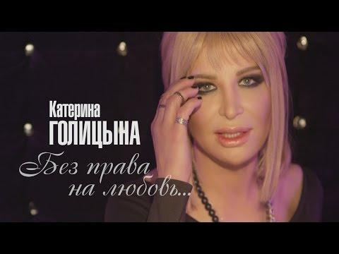 Embedded thumbnail for Катерина Голицына - Без права на любовь