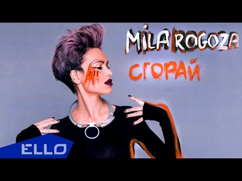 Embedded thumbnail for Мила Рогоза Сгорай
