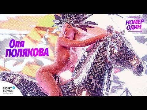Embedded thumbnail for Оля Полякова — Номер Один