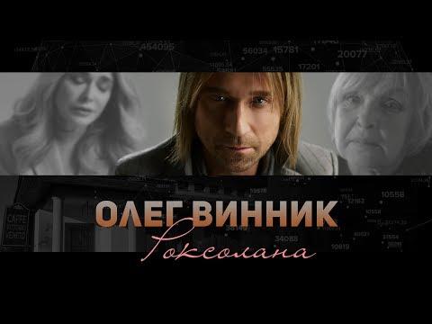 Embedded thumbnail for Олег Винник — Роксолана