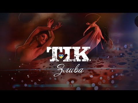 Embedded thumbnail for ТІК feat. Христина Шишпор - Злива