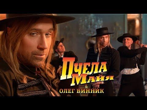 Embedded thumbnail for Олег Винник — Пчела Майя