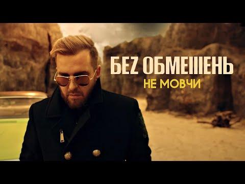 Embedded thumbnail for БЕZ ОБМЕЖЕНЬ - НЕ МОВЧИ