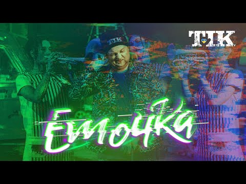 Embedded thumbnail for TIK Емочка