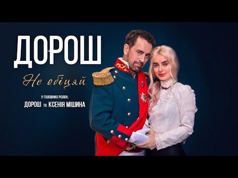 Embedded thumbnail for ДОРОШ – Не обіцяй