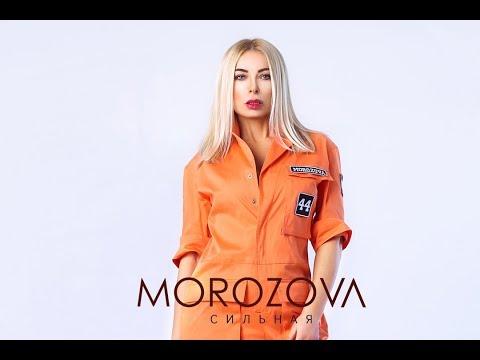 Embedded thumbnail for MOROZOVA - Сильная