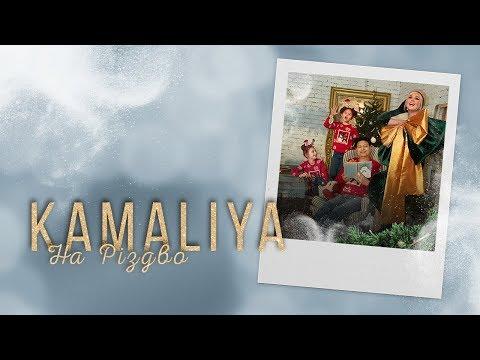 Embedded thumbnail for KAMALIYA - На Різдво