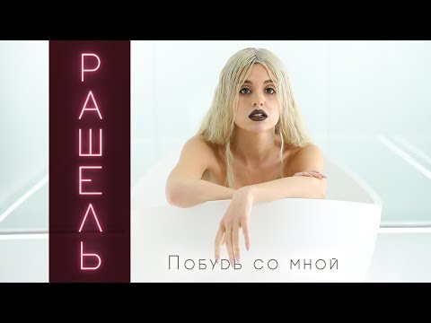 Embedded thumbnail for РАШЕЛЬ - ПОБУДЬ СО МНОЙ