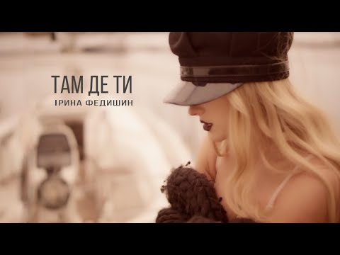 Embedded thumbnail for Ірина Федишин - Там де ти