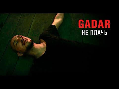 Embedded thumbnail for GADAR — Не плачь