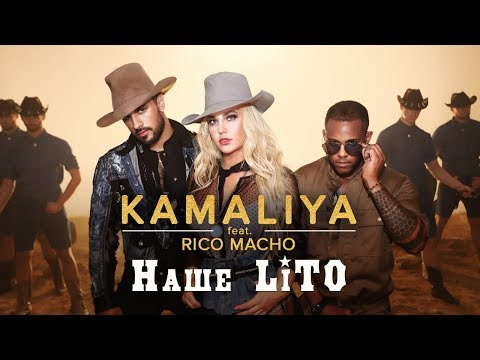 Embedded thumbnail for KAMALIYA feat. Rico Macho - Наше LіТО