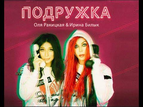 Embedded thumbnail for Ольга Ракицкая & Ирина Билык - Подружка